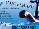 Просмотреть фотографию  услуги сантехника 34107177 в Курске