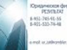 Изображение в Услуги компаний и частных лиц Юридические услуги Большой спектр оказание юридической помощи, в Курске 2700