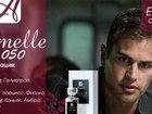Скачать бесплатно фото  Французский парфюм 34822297 в Курске