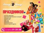 Скачать фотографию Организация праздников Праздничное агентство Фокус Покус 35055438 в Курске