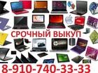 Фото в Компьютеры Ноутбуки Срочный выкуп любых ноутбуков и нетбуков, в Курске 0