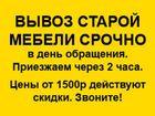 Скачать бесплатно изображение  Вывоз хлама, Грузчики, Переезды 38960285 в Курске