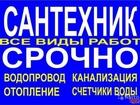 Новое фото  услуги по сантехника и керамической плитке 59925296 в Курске