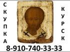 Смотреть изображение  КУРСК СКУПКА ИКОН 54-33-33, 8-910-740-33-33 РАСЧЁТ НАЛИЧНЫМИ НА МЕСТЕ 66585385 в Курске