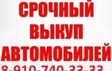 Срочный выкуп автомобилей за наличные в Курске