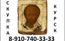 Курск скупка икон