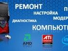 Смотреть изображение Ремонт компьютеров, ноутбуков, планшетов Ремонт компьютеров в Кызыле на дому 39913565 в Кызыле