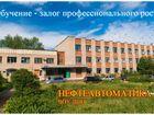 Скачать изображение Повышение квалификации, переподготовка Обучение рабочих и специалистов, повышение квалификации 68524210 в Лениногорске