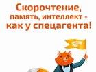 Уникальное изображение  Школа скорочтения и развития интеллекта IQ007 37747035 в Лесном