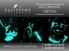Скачать бесплатно фотографию Организация праздников Рисунки светом в Липецке 36625715 в Липецке