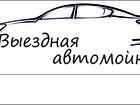 Увидеть foto  Выездная автомойка 38653490 в Липецке