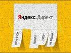 Смотреть фото  Настройка яндекс директ для вашего сайта 70179328 в Липецке