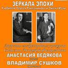 14 марта Зеркала эпохи, К юбилею Сергея Рахманинова и Эжена Изаи