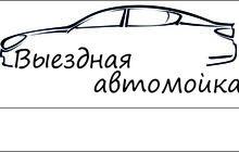 Выездная автомойка