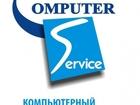 Увидеть foto Ремонт компьютеров, ноутбуков, планшетов ремонт компьютеров 38011422 в Лиски