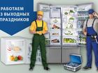 Смотреть изображение Ремонт и обслуживание техники Ремонт холодильников на дому 68291805 в Люберцы