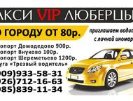 Люберецкое Такси VIP Рады приветствовать вас на странице одного из лучших такси