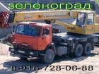 Уникальное фотографию Автокран Автокраны в аренду 14, 20,25 тонн , автокран вездеход Урал 20993540 в Лобне