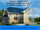 Уникальное foto Другие строительные услуги Компания «Подмосковье» строит дома в Дмитровском,Талдомском районе по современной технологии ЛСТК 33777968 в Лобне