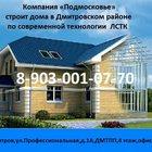 Компания «Подмосковье» строит дома