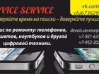 Увидеть foto  Ремонт телефонов, планшетов, ноутбуков и прочей цифровой техники 32367101 в Ломоносове
