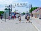 Смотреть изображение  Отдых в Крыму 32407064 в Магадане