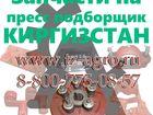 Скачать бесплатно фото  Вязальный аппарат на пресс подборщик Киргизстан цена 35331223 в Магадане