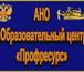 Фотография в Образование Повышение квалификации, переподготовка Образовательный центр «Профресурс» проводит в Магадане 13000