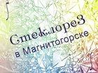 Фото в Строительство и ремонт Дизайн интерьера Магазин «Стеклорез» реализует широкий ассортимент в Магнитогорске 0
