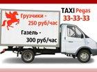 Свежее изображение  Перевоз груза, пассажиров, в любую точку страны 33204011 в Магнитогорске