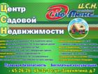Изображение в   Куплю сад в СНТ Горняк с домиком, хоз-блоком, в Магнитогорске 250000