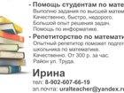 Скачать бесплатно фотографию  Математика: репетиторство и решение задач 36800712 в Магнитогорске