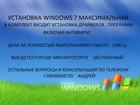 Уникальное фото  Установка Windows 7 Максимальная x64/x86 38205386 в Магнитогорске