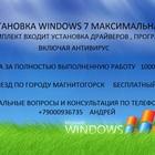 Установка Windows 7 Максимальная x64/x86