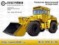 Погрузчик фронтальный одноковшовый К-702М- ПК6Т Погрузчик фронтальный одноковшов
