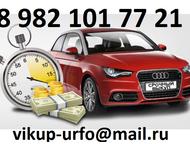 Выкуп авто Avtoguru выкуп авто в любом состоянии! Выезд, расчет сразу