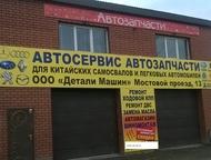 автосервис,магазин,офис сдам в аренду двух этажное здание, вдоль дороги на проти