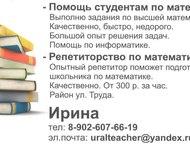 Математика: репетиторство и решение задач Могу помочь улучшить знания вашего реб