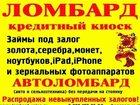 Фотография в Хозяйство и быт Ломбарды «Союз ломбардов» предлагает своим клиентам в Майкопе 0