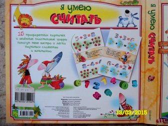 Свежее фото Детские игрушки Игры 5 (Я умею считать) 32526466 в Майкопе