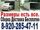Новое foto  гаражи пеналы продаю не дорого 9 9 39261893 в Мантурово