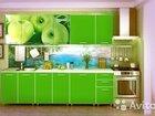 Кухня Яблоко 2,6 м (от 2м, есть угол) в наличии