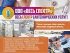 Смотреть изображение  Весь спектр сантехнических услуг 38410925 в Мегионе