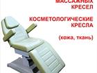 Смотреть изображение  Чистка: массажные кресла, косметологические кресла 38683566 в Мегионе