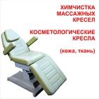 Чистка: массажные кресла, косметологические кресла