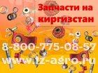 Скачать бесплатно фотографию  Пресс подборщик Киргизстан запчасти 34977110 в Междуреченске
