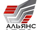 Изображение в Услуги компаний и частных лиц Разные услуги Компания «АльянсАвто» предлагает купить многофункциональные в Миассе 1