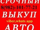 Фото в   Выкуп авто   - новых и подержанных  - битых в Миассе 400000