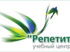 Фото в Образование Курсы, тренинги, семинары Образовательный центр Репетит приглашает в Минске 12