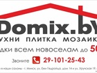 ���� �   www. Domix. by � ������ ������� ��� ������ � ������ 0